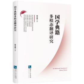 国学典籍多模态翻译研究