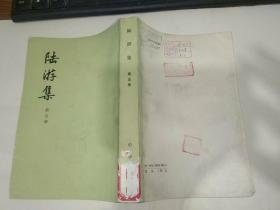 陆游集  第五册【馆藏品好】