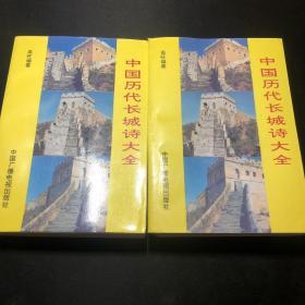 中国历代长城诗大全(上下册全)
