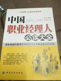 中国职业经理人必读大全