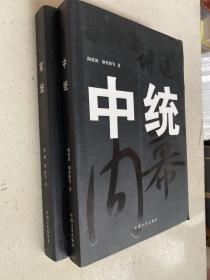 亲历者讲述:中统、军统内幕(两册合售)