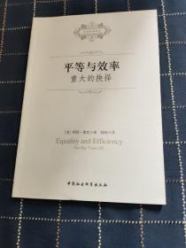 平等与效率:重大的抉择