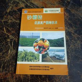 砂糖桔优质高产栽培技术