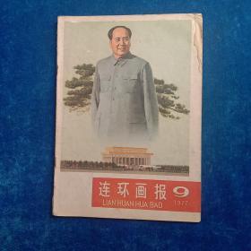 连环画报  1977年9