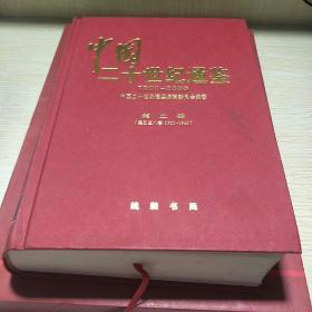 中国二十一世纪通鉴第二册