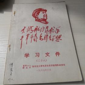 学习文件(二十八);1—6—2