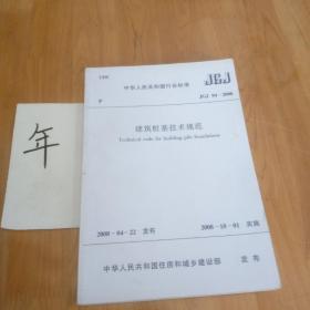 建筑桩基技术规范      中华人民共和国行业标准