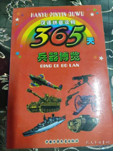 365天兵器博览