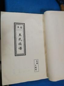 山东王台村 王氏族谱----线装书