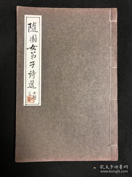 随缘女弟子诗选 2册合订为一册 封面由士骧亲笔题签 带印鉴 全6卷