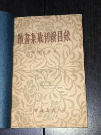 《丛书集成初编目录》