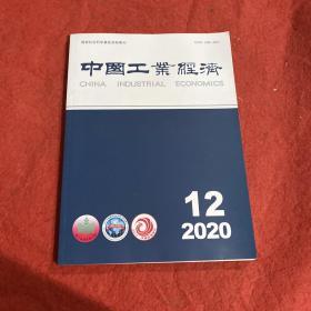 中国工业经济2020年第12期