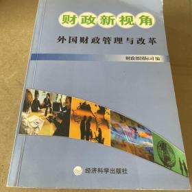 财政新视角:外国财政管理与改革