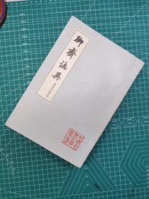 聊斋志异会校会注会评本(全4册)1978年一版一印 之前应该用牛皮纸包裹 有发黄