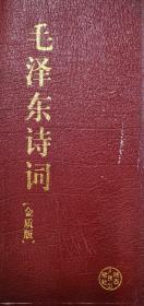 毛泽东诗词(金质版)