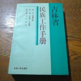 吉林省民族工作手册