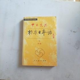 中日交流标准日本语(中级 下)