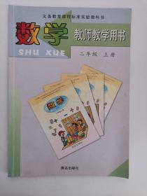 义务教育课程标准实验教科书——数学·教师教学用书(二年级,上册) (6版7印)
