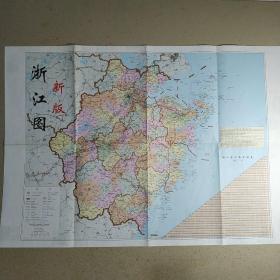 浙江图(新版) 2003年5月改版1印(比例尺1:100万)2开张