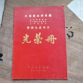 江苏省水利系统管理先进单位光荣册(1987年)