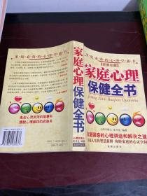 家庭心理保健全书:家庭困惑的心理调适和解决之道