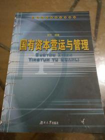 国有资本营运与管理——高等院校财税系列教材