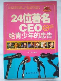 24位著名CEO给青少年的忠告