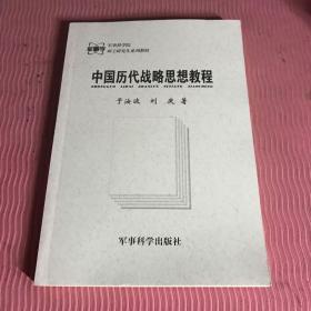 中国历代战略思想教程
