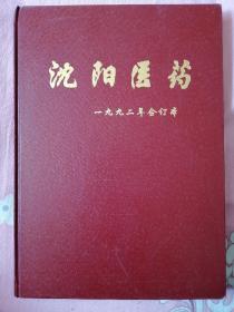 沈阳医药(1992年全年)合订本
