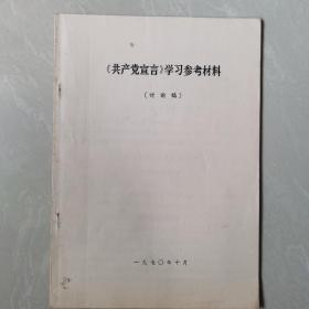 共产党宣言学习参考材料讨论稿
