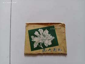 小画片:花卉图片(田世光作, 辽宁画报社1958年,12张全)