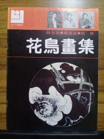 现代花鸟画库:韩天衡 高德星 赵豫 花鸟画集