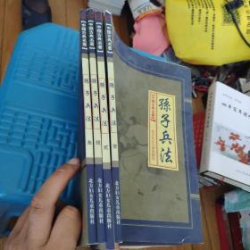 孙子兵法(全4卷)   62元包挂刷