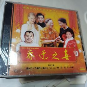 VCD   乔迁之喜  2004年贺岁喜剧片【潘长江、容嬷嬷(李明启)主演】