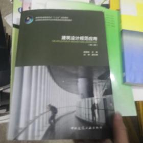 建筑设计规范应用(第二版)