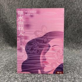 台湾联经版  魏可风《临水照花人:张爱玲传奇》(锁线胶订)