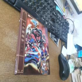 统一小浣熊水浒英雄传典藏册卡片水浒英雄传0-108,加重复的33.92.96.96.106 水浒恶人传6张共计120张合售