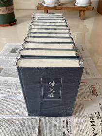 清史稿 (全12册)精装锁线 简体横排本 中华书局一版一印