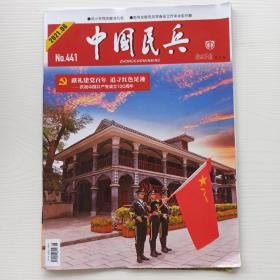 《中国民兵》2021.06期