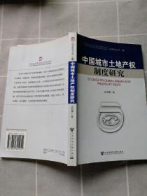 中国城市土地产权制度研究