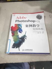 Adobe Photoshop CS案例教学实用教程