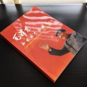 毛泽东和他的六位亲人(电视剧剧本,纪念中国共产党诞辰90周年--30集电视连续剧)