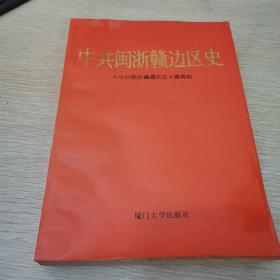 中共闽浙赣边区史