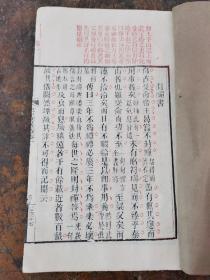 清代朱墨套印白纸刻本《封禅书》大量红印,42面