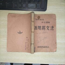自学本位中文讲解(活用英文法)