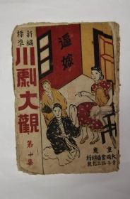 新编标准川剧大观(第十集)