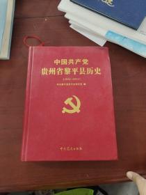 中国共产党贵州省黎平县历史(1921——2011)