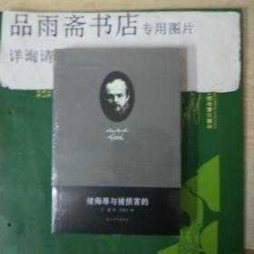费·陀思妥耶夫斯基全集:被侮辱与被损害的