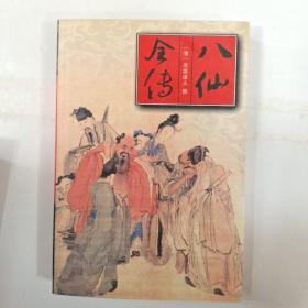 八仙全传.(中国古典名著文库)