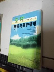草坪建植与养护管理